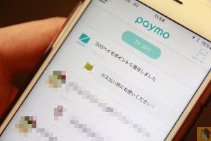 友達招待キャンペーン - 割り勘アプリ『paymo』を使い支払いはキャッシュレスに / AnyPay社の記者会見に行ってきました!