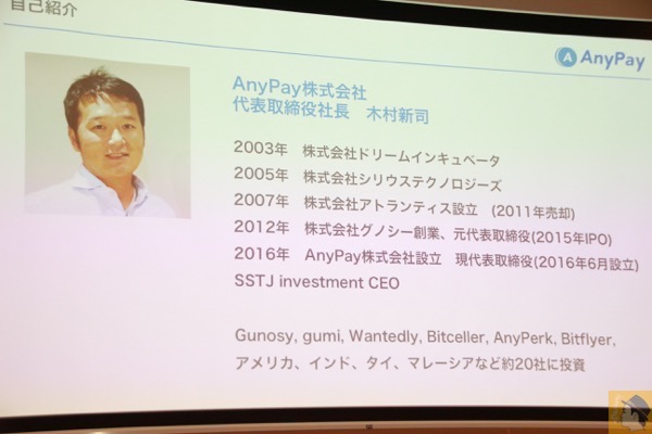 木村さん - 割り勘アプリ『paymo』を使い支払いはキャッシュレスに / AnyPay社の記者会見に行ってきました!
