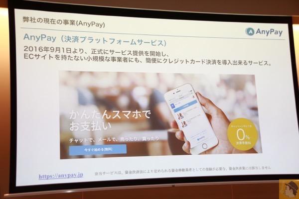 AnyPayの現在の事業 - 割り勘アプリ『paymo』を使い支払いはキャッシュレスに / AnyPay社の記者会見に行ってきました!