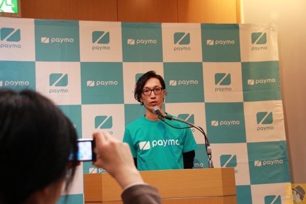 日向さん - 割り勘アプリ『paymo』を使い支払いはキャッシュレスに / AnyPay社の記者会見に行ってきました!