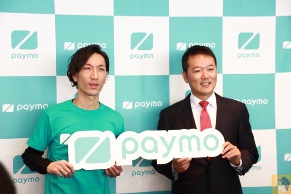 サムネイル - 割り勘アプリ『paymo』を使い支払いはキャッシュレスに / AnyPay社の記者会見に行ってきたよ!
