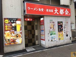 サムネイル - 松戸駅近くにある『ラーメン居酒屋 大都会』のもつ煮込み定食が値段以上の美味しさでコスパが良い!