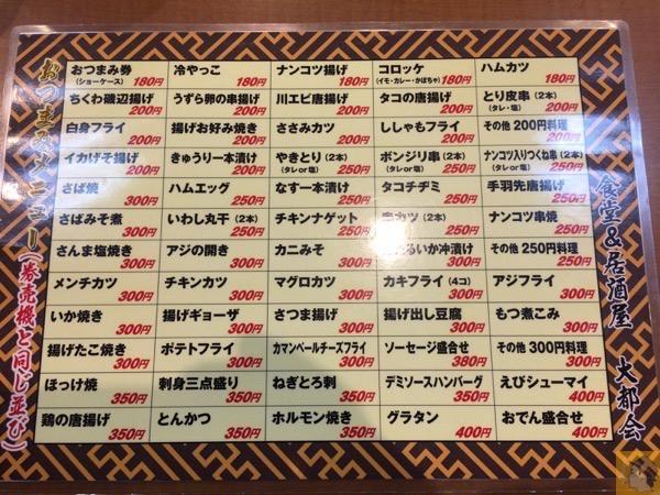 おつまみメニュー - 松戸駅近くにある『ラーメン食堂・居酒屋 大都会』のもつ煮込み定食が値段以上の美味しさでコスパが良い!
