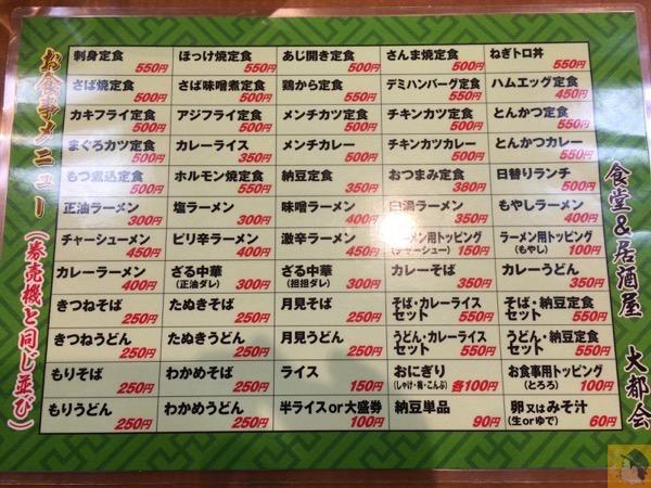 お食事メニュー - 松戸駅近くにある『ラーメン食堂・居酒屋 大都会』のもつ煮込み定食が値段以上の美味しさでコスパが良い!