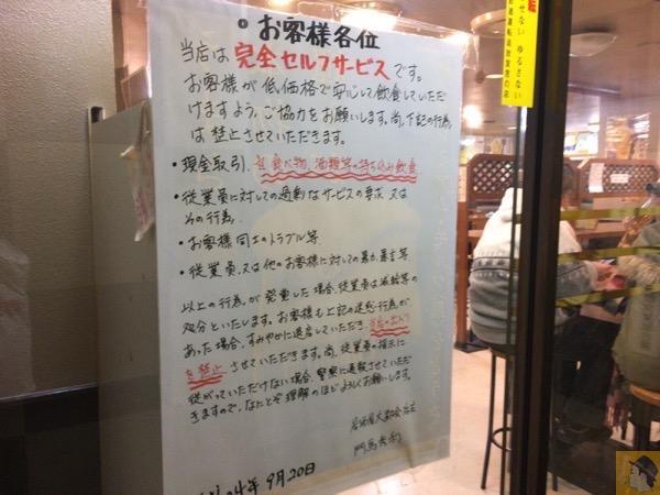大都会の仕組み - 松戸駅近くにある『ラーメン居酒屋 大都会』のもつ煮込み定食が値段以上の美味しさでコスパが良い!