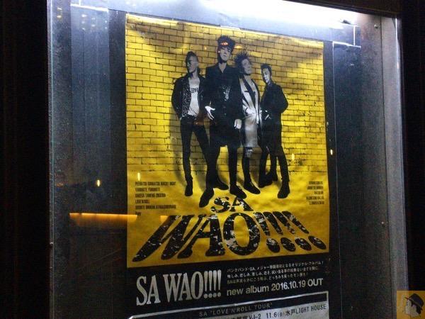 サムネイル - SA(エスエー) 2017/01/29 LOVE'N'ROLL TOUR@赤坂BLITZ ツアーファイナルで感じたバンドの攻め [MusicLogVol.127]