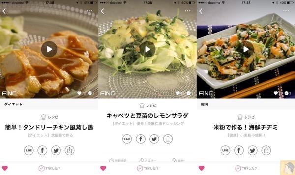 料理3種類 - FiNCアプリのコンテンツをその場で体験出来たFiNCブロガーミートアップ / アプリキャンペーン情報有 #fincblogger