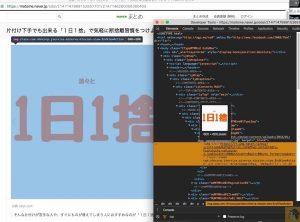 HTMLを確認 - NAVERまとめに無断で画像が使われていたので、権利侵害の問い合わせをしたら削除してもらえるのか?