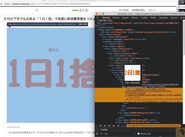 HTMLを確認 - NAVERまとめに無断で画像が使われていた場合、権利侵害の問い合わせをしたら削除してもらえるのか?