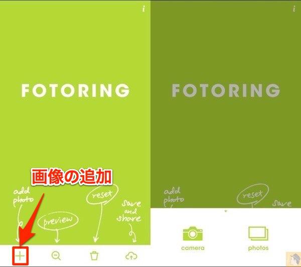 画像の追加 - 画像の結合が出来るiPhoneアプリ『fotoring』はブログを書く時にぴったりのアプリ!