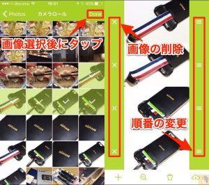 画像の選択 - 画像の結合が出来るiPhoneアプリ『fotoring』の使い方