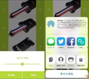 画像の保存2 - 画像の結合が出来るiPhoneアプリ『fotoring』の使い方