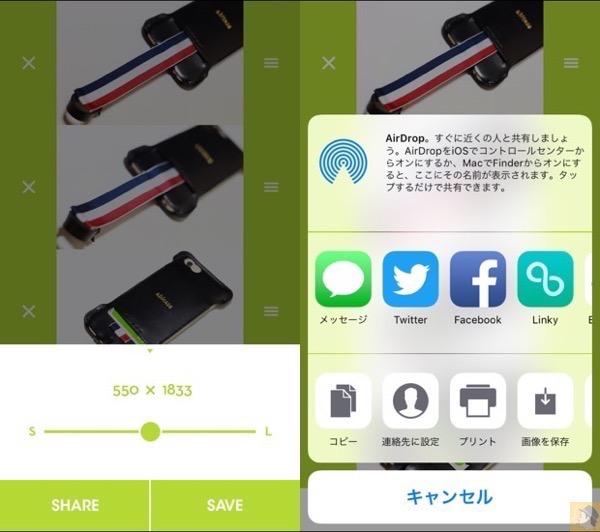 画像の保存2 - 画像の結合が出来るiPhoneアプリ『fotoring』はブログを書く時にぴったりのアプリ!