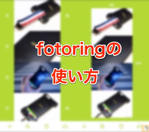 画像の結合が出来るiPhoneアプリ『fotoring』はブログを書く時にぴったりのアプリ!