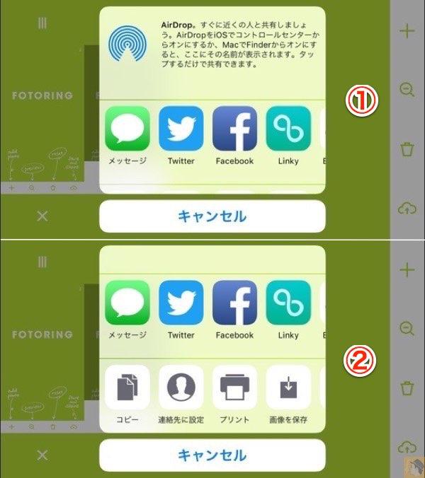 画像保存時の注意点3 - 画像の結合が出来るiPhoneアプリ『fotoring』はブログを書く時にぴったりのアプリ!