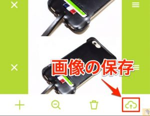 画像の保存 - 画像の結合が出来るiPhoneアプリ『fotoring』の使い方