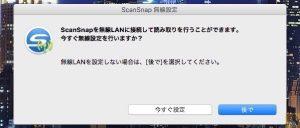 無線接続設定 - ScanSnap iX100の設定方法(Mac編)インストーラーからの設定は難しい操作一切なし!