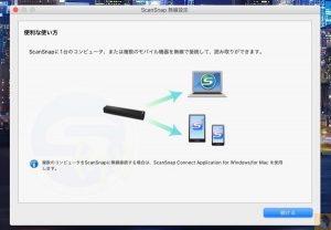 無線接続設定(便利な使い方) - ScanSnap iX100の設定方法(Mac編)インストーラーからの設定は難しい操作一切なし!