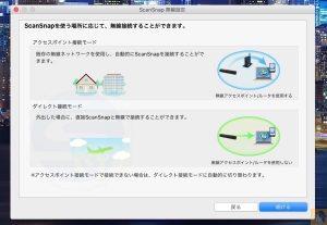 無線接続設定(使う場所に応じて無線接続) - ScanSnap iX100の設定方法(Mac編)インストーラーからの設定は難しい操作一切なし!