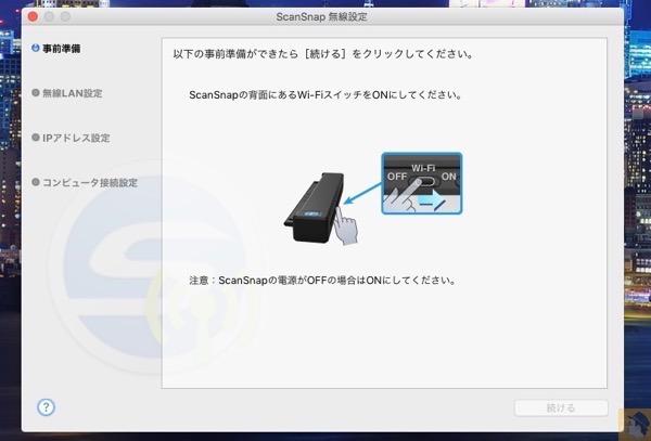 無線接続設定(Wi-Fi) - ScanSnap iX100の設定方法(Mac編)インストーラーからの設定は難しい操作一切なし!