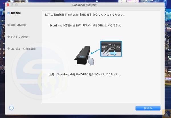 無線接続設定(Wi-FiがONになった) - ScanSnap iX100の設定方法(Mac編)インストーラーからの設定は難しい操作一切なし!