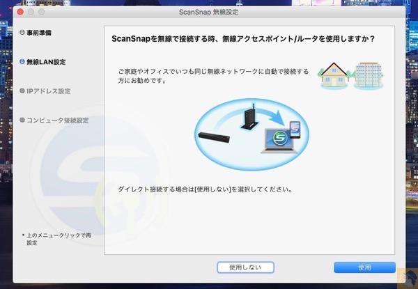 無線接続設定(無線アクセスポイント/ルーター) - ScanSnap iX100の設定方法(Mac編)インストーラーからの設定は難しい操作一切なし!