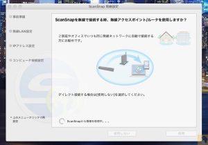 無線接続設定(無線アクセスポイント/ルーター探し中) - ScanSnap iX100の設定方法(Mac編)インストーラーからの設定は難しい操作一切なし!