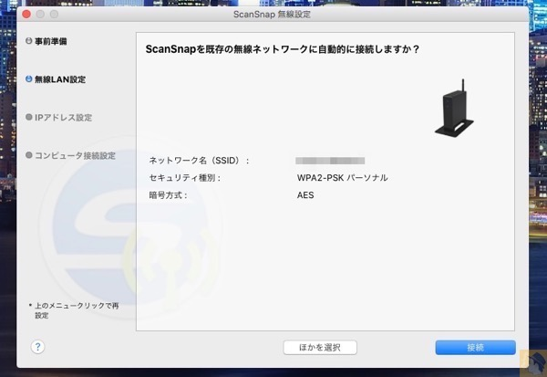 無線接続設定(ルーター接続確認) - ScanSnap iX100の設定方法(Mac編)インストーラーからの設定は難しい操作一切なし!