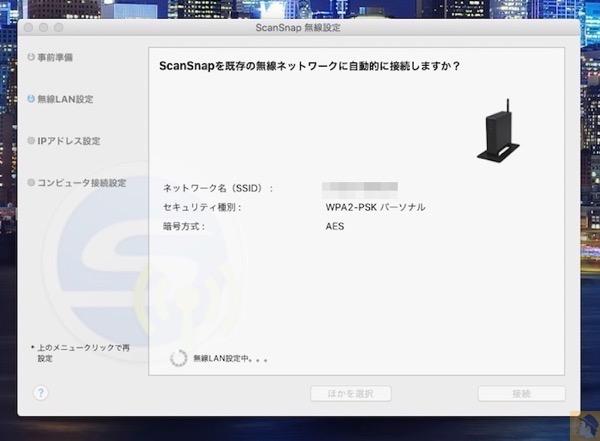 無線接続設定(ルーター接続確認中) - ScanSnap iX100の設定方法(Mac編)インストーラーからの設定は難しい操作一切なし!