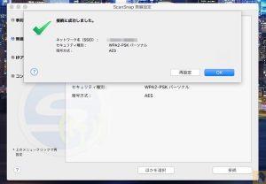 無線接続設定(ルーター接続確認成功) - ScanSnap iX100の設定方法(Mac編)インストーラーからの設定は難しい操作一切なし!