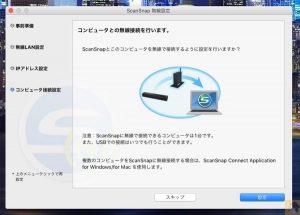 無線接続設定(無線設定) - ScanSnap iX100の設定方法(Mac編)インストーラーからの設定は難しい操作一切なし!
