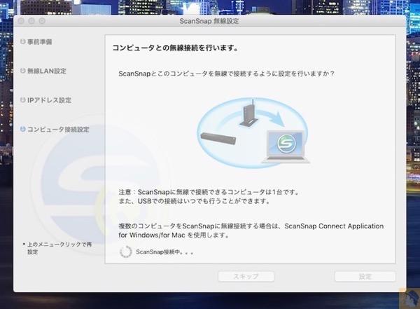 無線接続設定(無線設定中) - ScanSnap iX100の設定方法(Mac編)インストーラーからの設定は難しい操作一切なし!