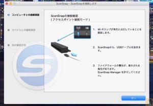 無線接続設定(アクセスポイント) - ScanSnap iX100の設定方法(Mac編)インストーラーからの設定は難しい操作一切なし!