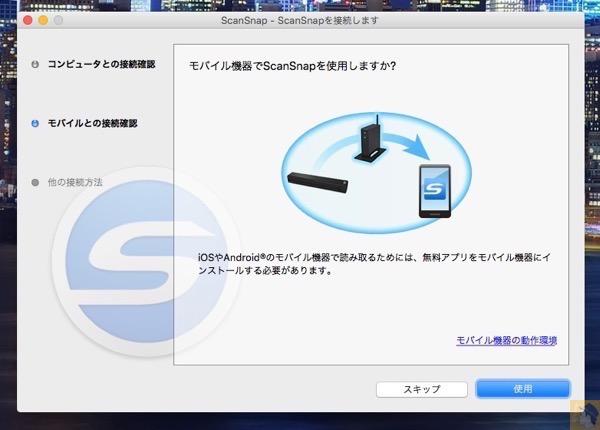 モバイル機器との接続 - ScanSnap iX100の設定方法(Mac編)インストーラーからの設定は難しい操作一切なし!