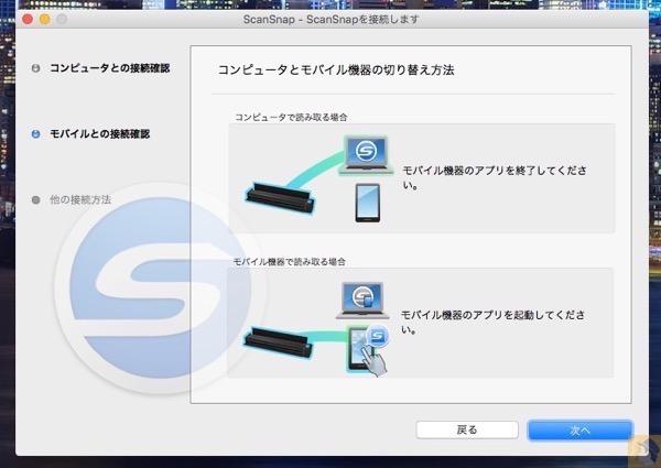 コンピューターとモバイルの接続切り替え方法 - ScanSnap iX100の設定方法(Mac編)インストーラーからの設定は難しい操作一切なし!