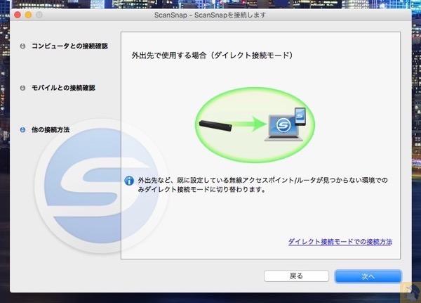 ダイレクト接続 - ScanSnap iX100の設定方法(Mac編)インストーラーからの設定は難しい操作一切なし!