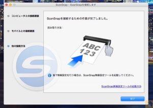 設定完了 - ScanSnap iX100の設定方法(Mac編)インストーラーからの設定は難しい操作一切なし!