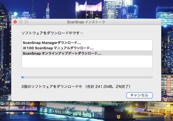 ダウンロード開始 - ScanSnap iX100の設定方法(Mac編)インストーラーからの設定は難しい操作一切なし!