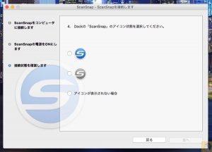MacとScanSnapを接続3 - ScanSnap iX100の設定方法(Mac編)インストーラーからの設定は難しい操作一切なし!