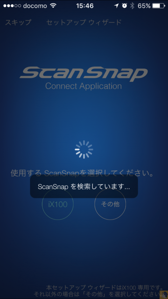 ScanSnapを検索 - scanScanSnap iX100の設定方法(iPhone編)手軽にサクッと設定が出来るsnap-ix100-setup-mac-1