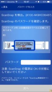 パスワード入力 - scanScanSnap iX100の設定方法(iPhone編)手軽にサクッと設定が出来るsnap-ix100-setup-mac-1