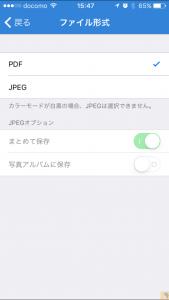アプリの設定 - scanScanSnap iX100の設定方法(iPhone編)手軽にサクッと設定が出来るsnap-ix100-setup-mac-1