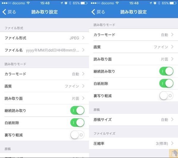 アプリの設定2 - scanScanSnap iX100の設定方法(iPhone編)手軽にサクッと設定が出来るsnap-ix100-setup-mac-1