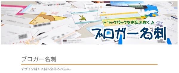 サムネイル - 前川企画印刷さんでブロガー名刺を注文しました!