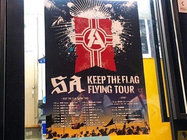 水戸ライトハウス - SA(エスエー) 2017/08/15 KEEP THE FLAG FLYING TOUR@水戸ライトハウス 水戸のツアーファイナルがワンマンライブ並で大興奮! [MusicLogVol.131]