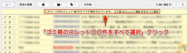 ゴミ箱のメール全削除 - Gmail(Web版)でスレッド内のメールを全て削除する方法