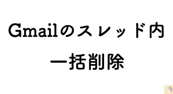 Gmail(Web版)でスレッド内のメールを全て削除する方法