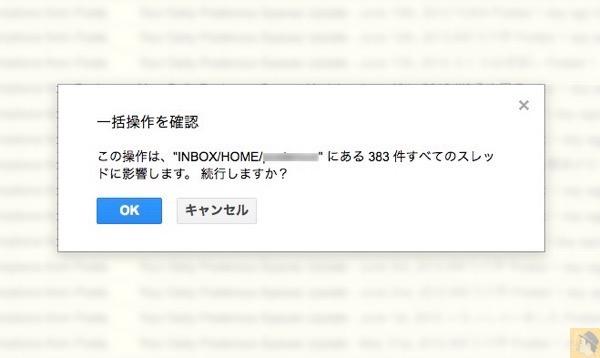 一括削除の確認 - Gmail(Web版)でスレッド内のメールを全て削除する方法