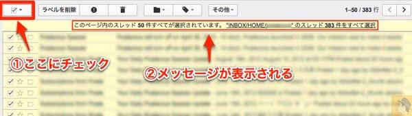 メール選択 - Gmail(Web版)でスレッド内のメールを全て削除する方法