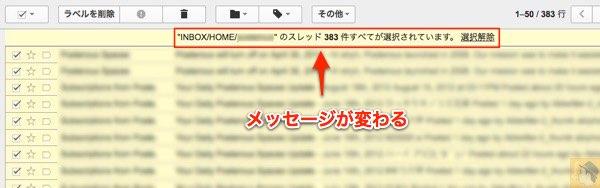 メッセージが変わる - Gmail(Web版)でスレッド内のメールを全て削除する方法